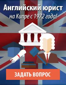 """144. """"Доверяй, но проверяй!""""  Британские стандарты и гарантии  DOM-INFO Group - Международная инвестиционно-консалтинговая группа на Северном Кипре!"""