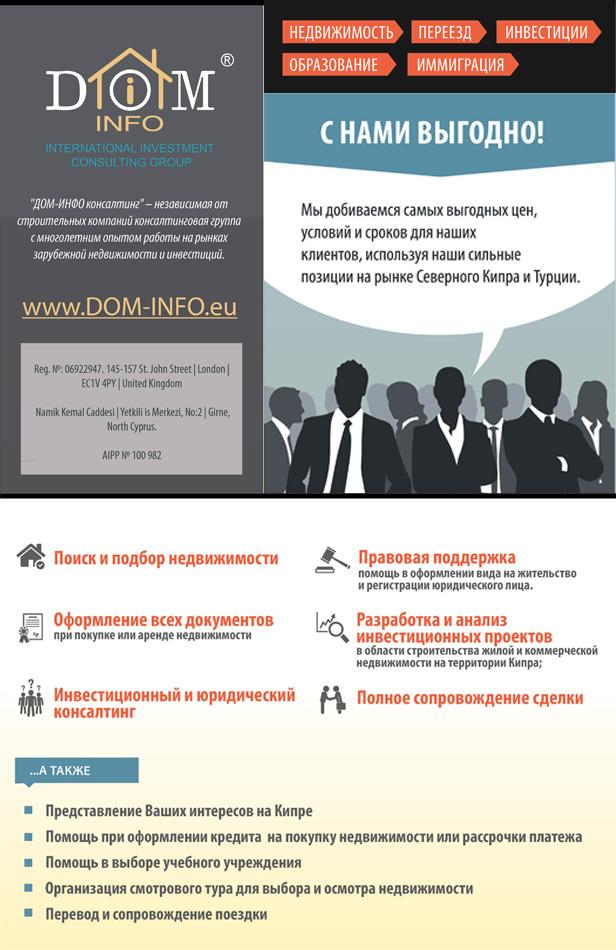 144. DOM-INFO Group - Международная инвестиционно-консалтинговая группа на Северном Кипре!